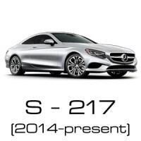 S - 217 (2015-present)
